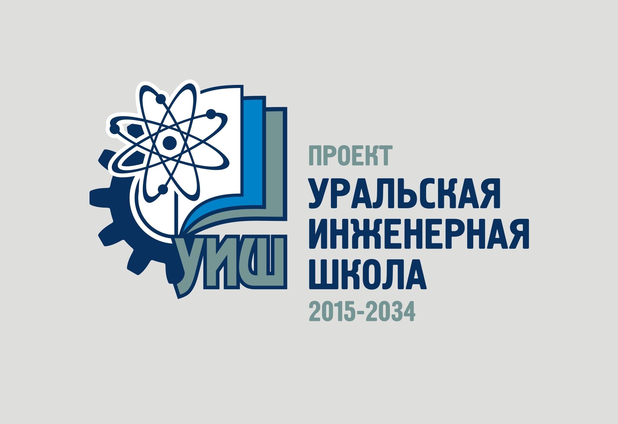 Уральская инженерная школа