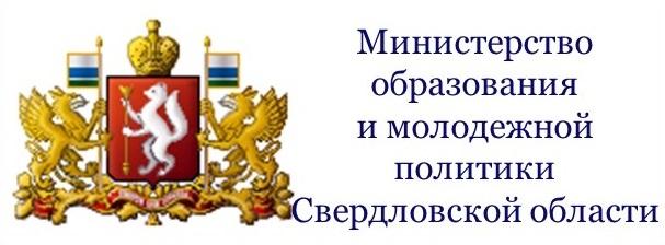 Министерство образования СО